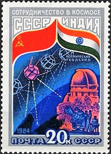 File:Почтовая марка СССР № 5492. 1984. Международное сорудничество в космосе.jpg