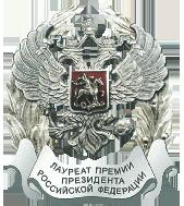 Премия Президента Российской Федерации — 1996