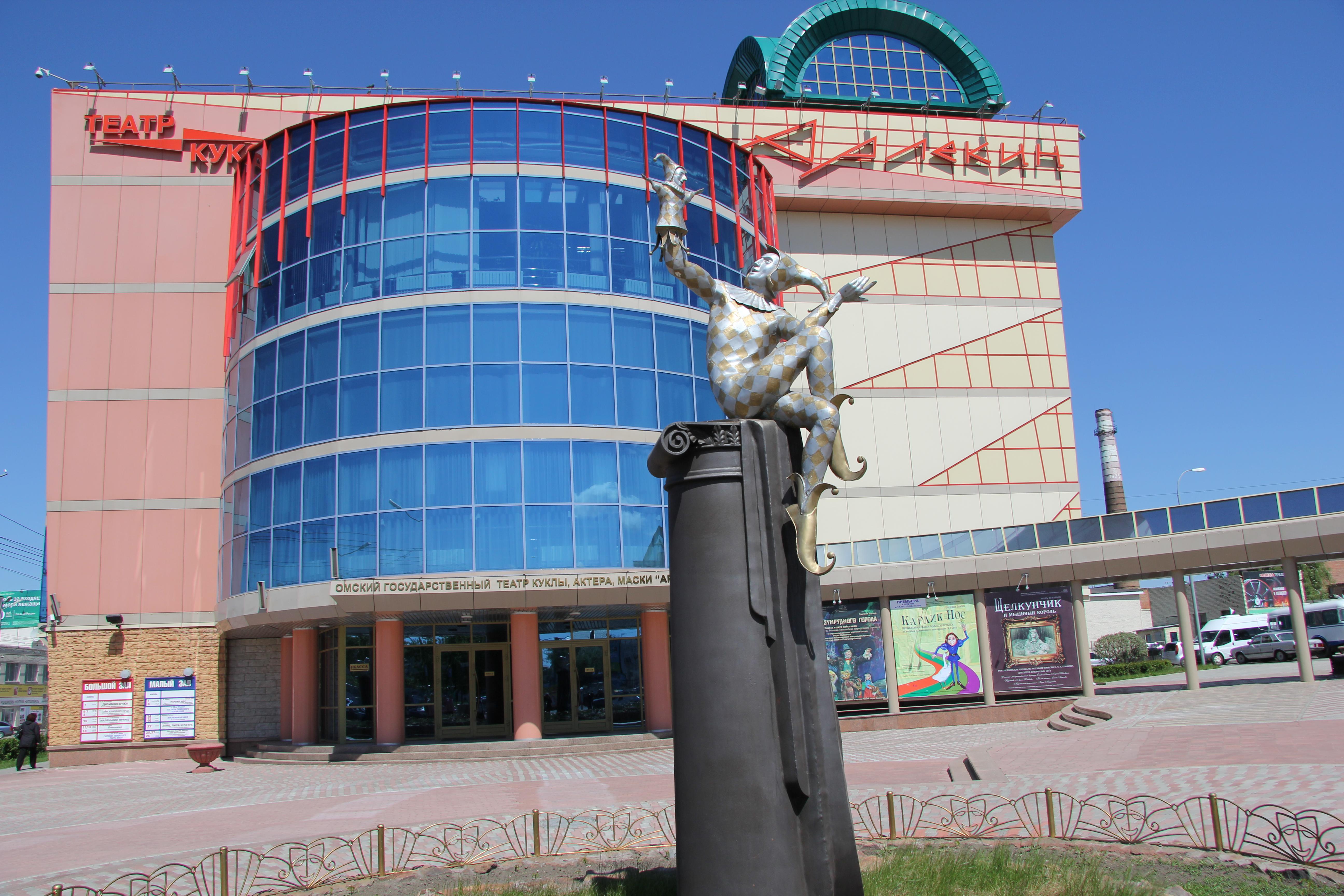 Афиша арлекин театр омск театры москва афиша тикетлэнд