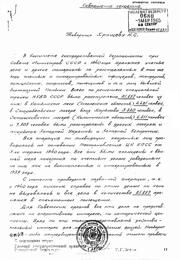 http://upload.wikimedia.org/wikipedia/commons/8/82/1959-03-03_shelep1.png