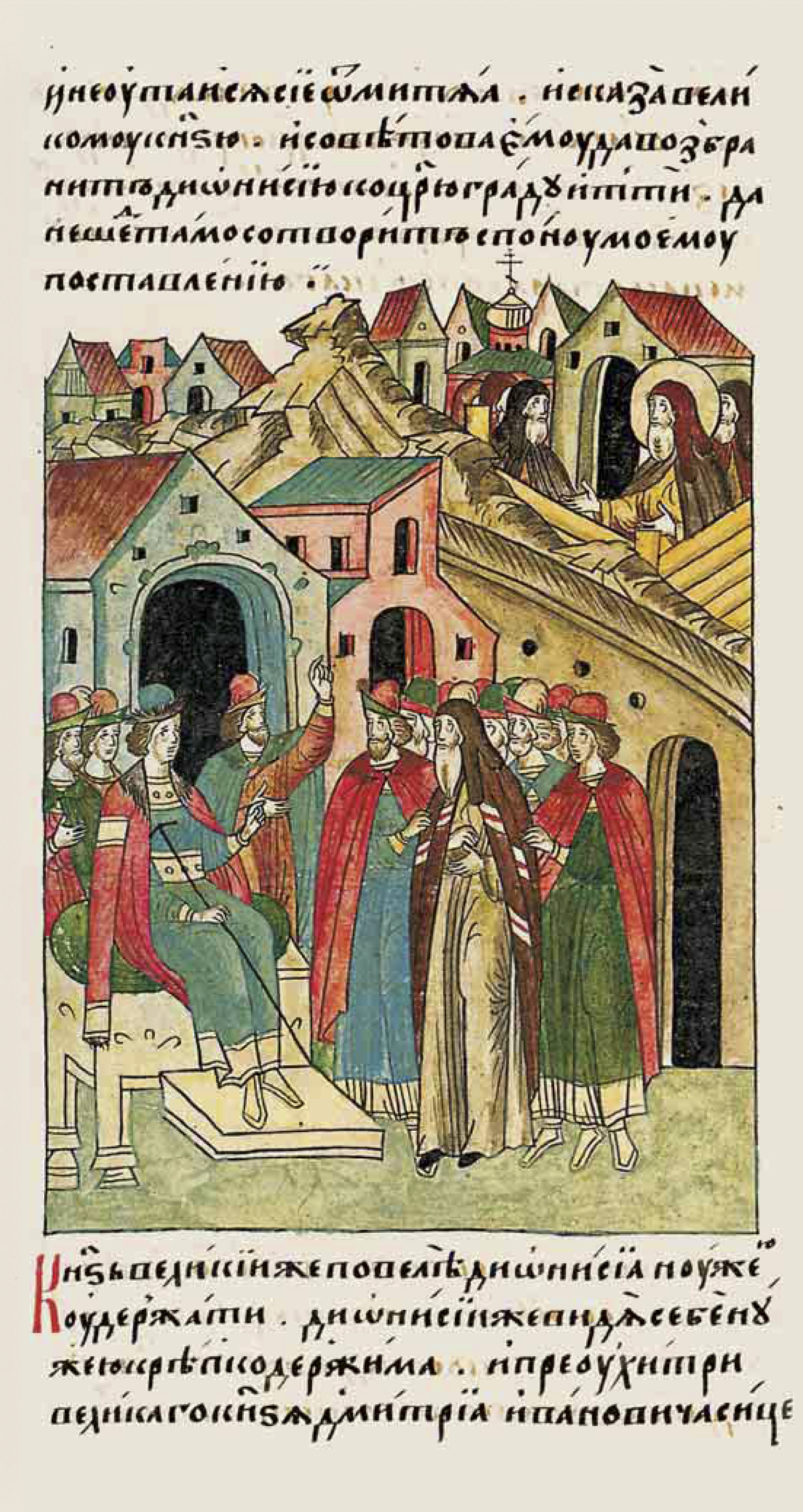 Facial Chronicle - b.09, p.247 - S.Dionysius and Dmitri Donskoi.jpg
