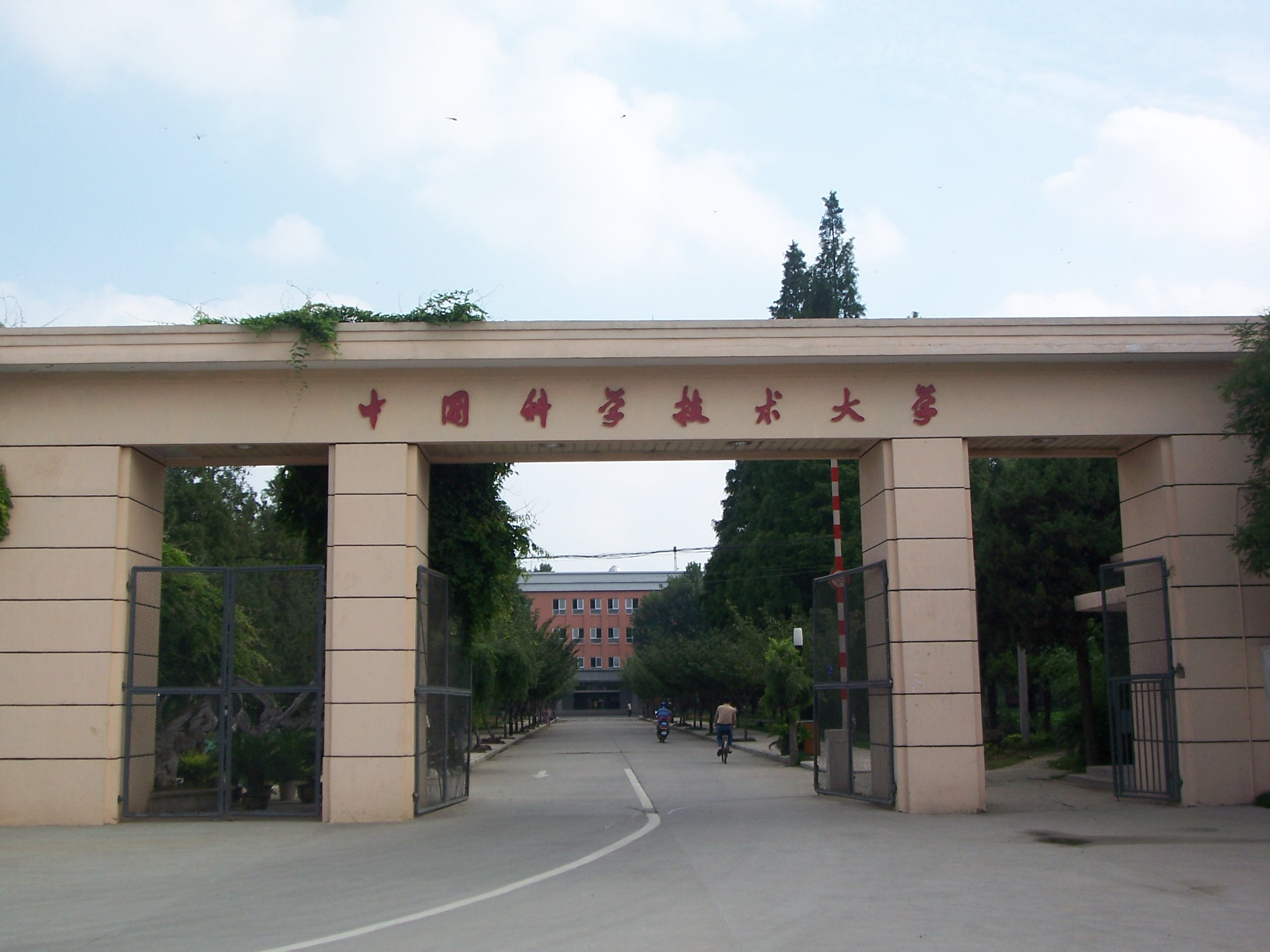 Logo of University of Science and Technology of China