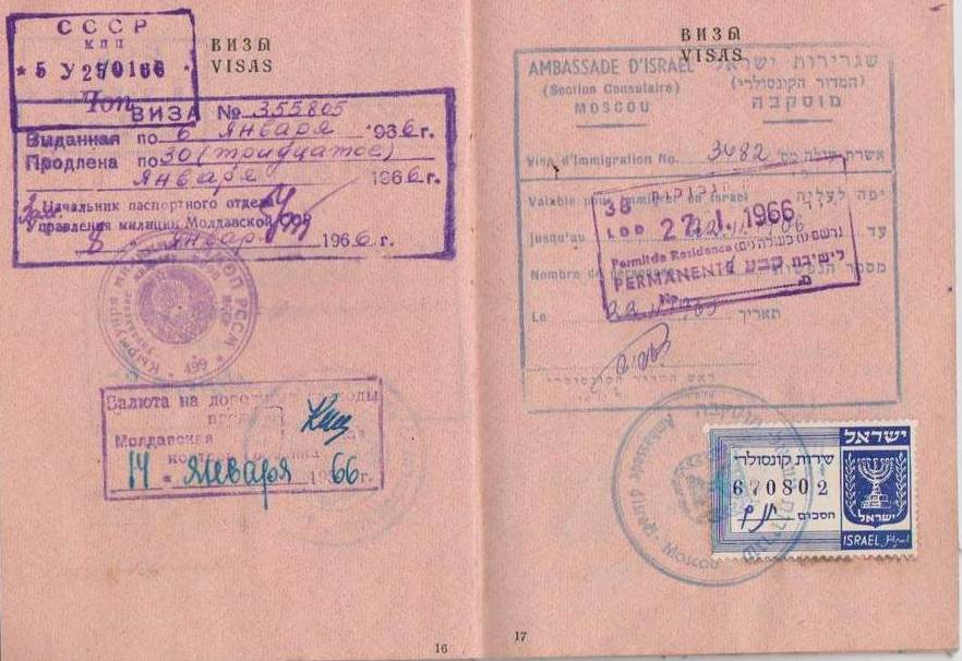 Israeli_immigration_visa_in_Soviet_passp