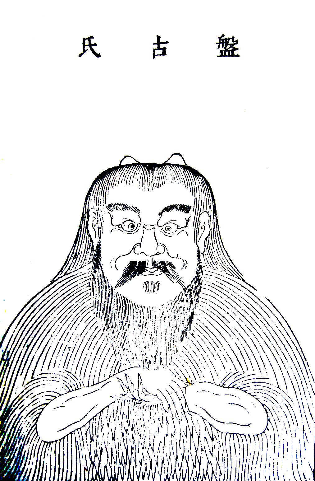 A portrait of w:Pangu from w:Sancai Tuhui, By Wang Qi (1529 - 1612) [Public domain]