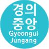Seoul Metro Gyeongui-Jungang Line-Bilingual.png
