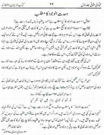 "ghazwa tul hind essay Castigating the democratic systems of governance and politics, ansar ghazwa-tul-hind urges the indian muslims to ""be wary of the congress and bjp, the samajwadi party and dravida munnetra kazhagam, the trinamul congress or bahujan samaj party, for all are only faces of tyranny."