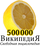 Wiki.500.000.png