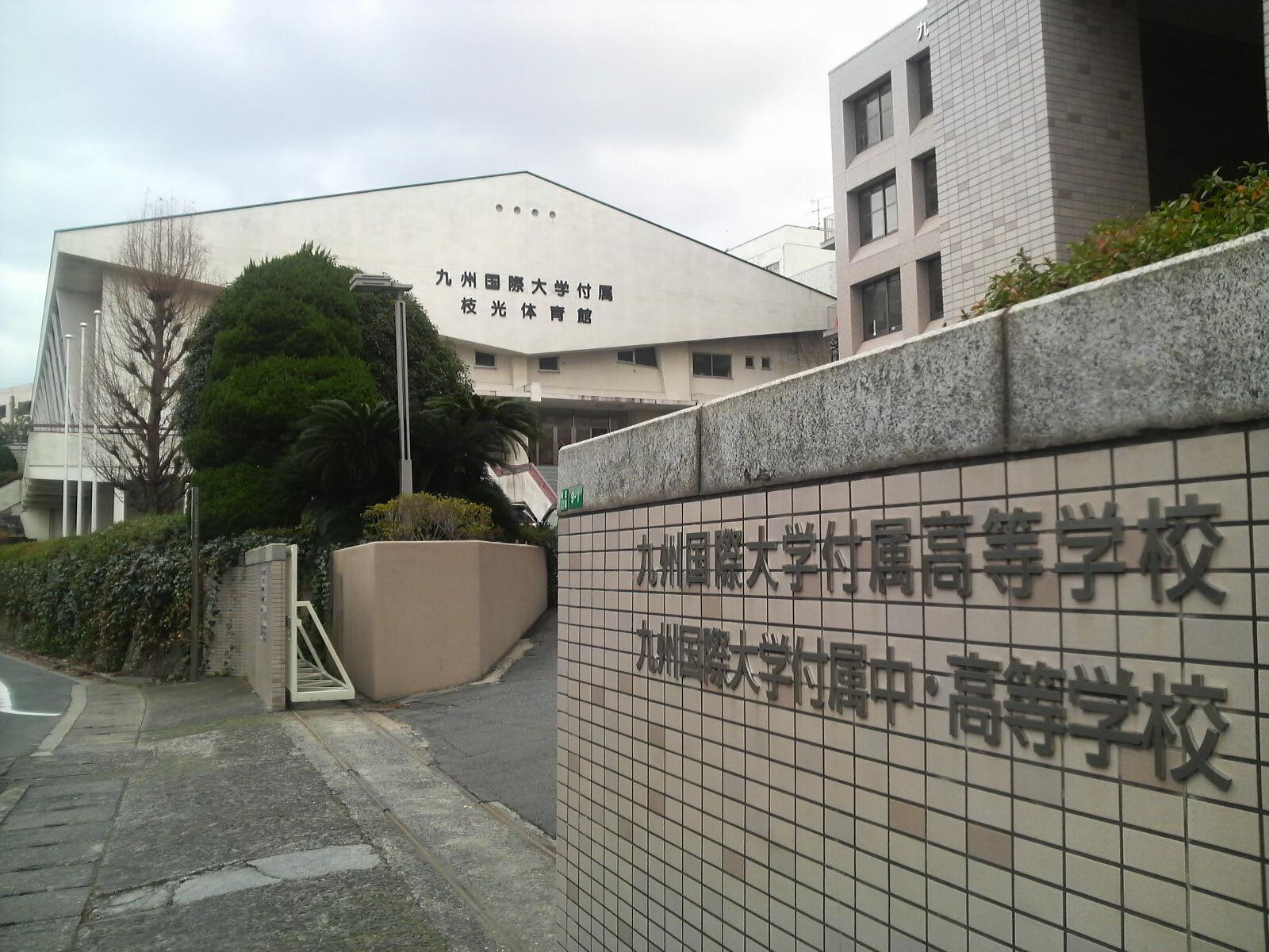 国際 高校 付属 九州 大学