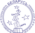 1141 - special postmark.png