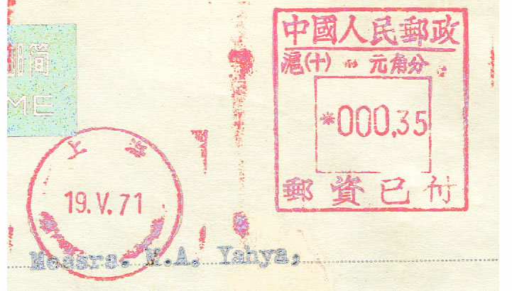 File:China stamp type G1A.jpg