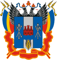 Файл:Coat of Arms of Rostov oblast.png