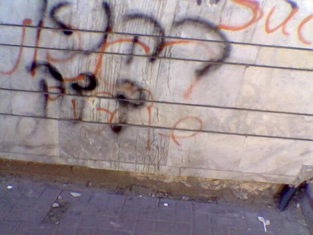 File:Graffiti in Herzliya2.jpg