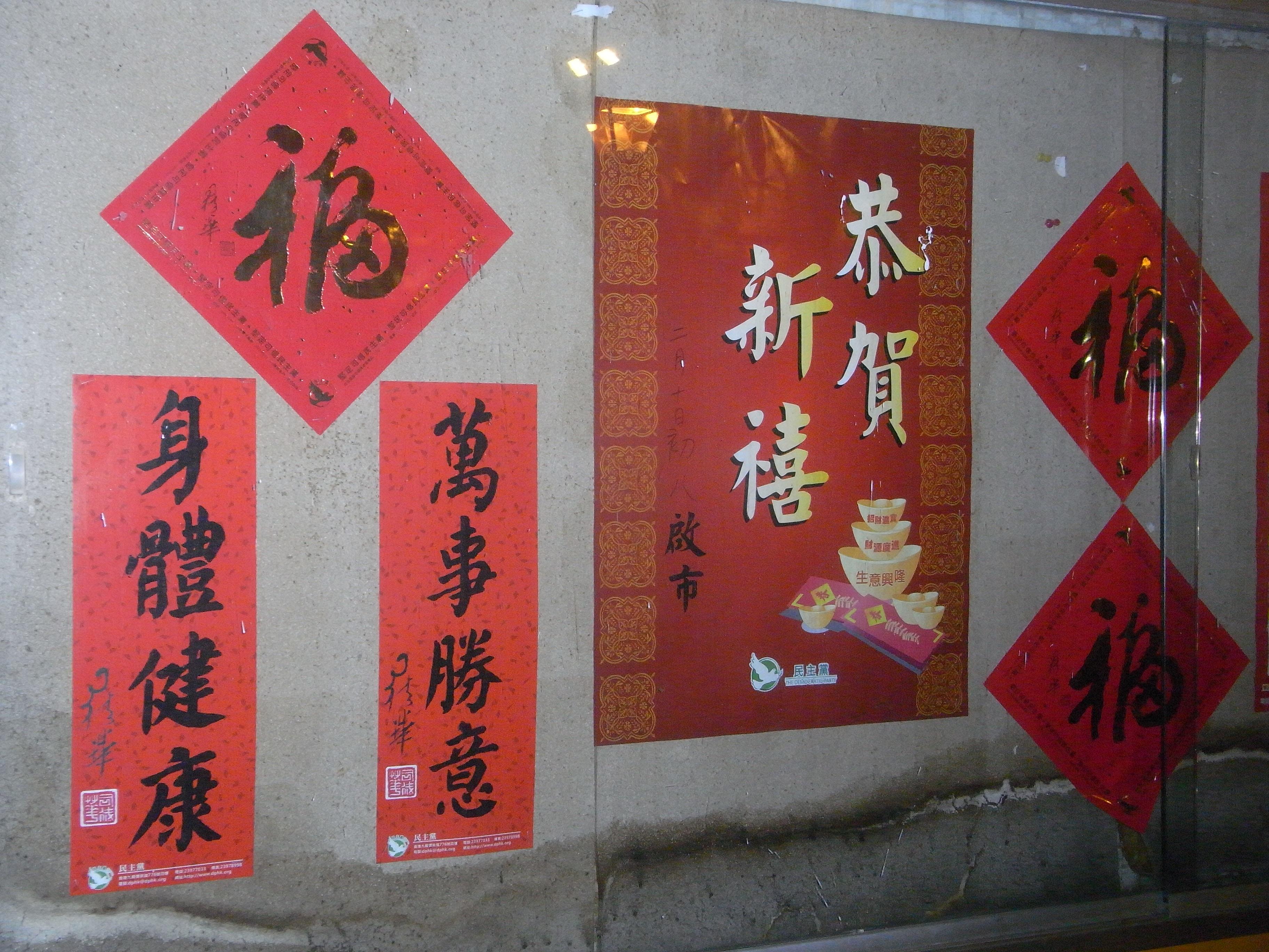 chinese newyear essay