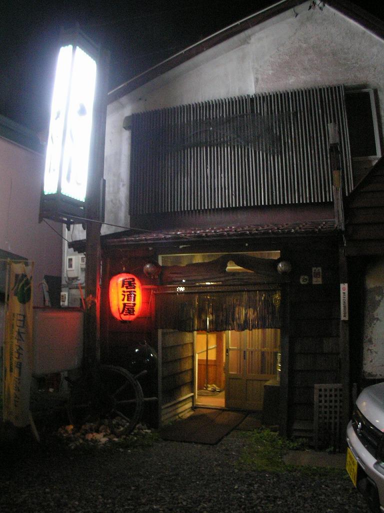 Izakaya,wakkanai,hokkaido 6240687最果て北海道稚内の居酒屋.jpg