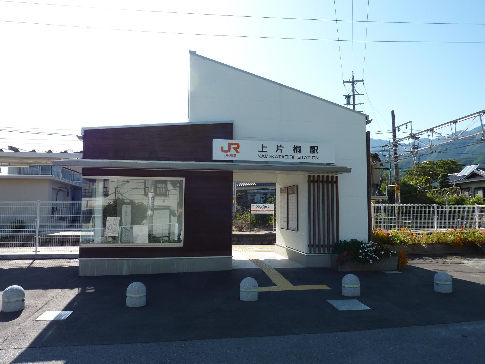 가미카타기리 역