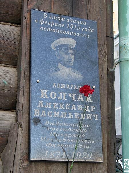 Archivo: Kolchak placa conmemorativa, Ekaterinburg.jpg
