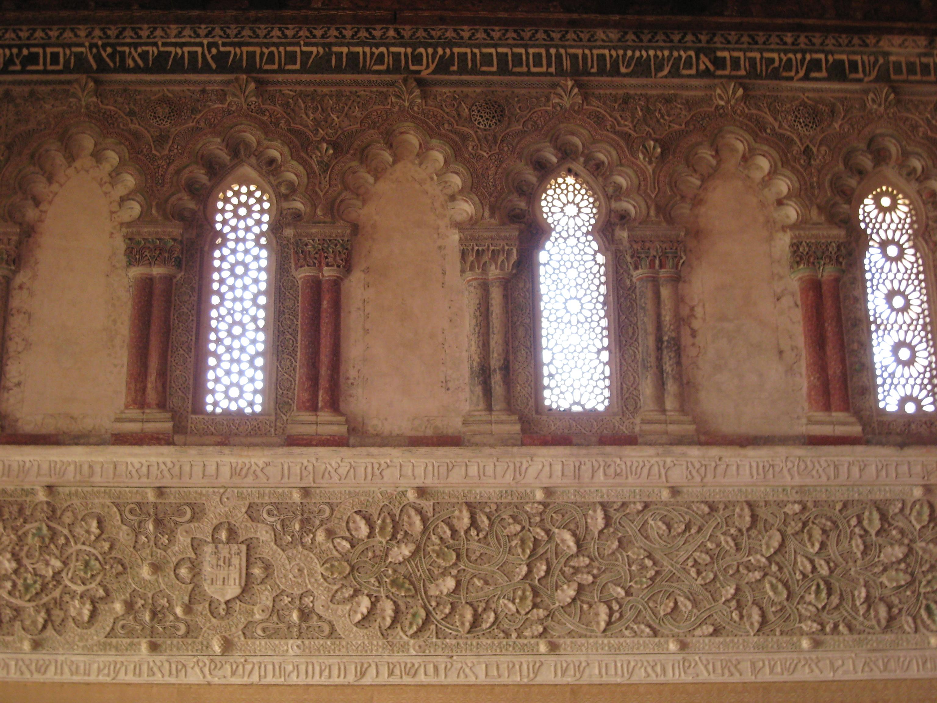 File:Sinagoga del Tránsito interior3.jpg - Wikimedia Commons