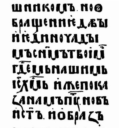An example of multiple usage of letter-titlos in a Russian manuscript, c. 1400