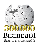 Файл:Wikipedia-logo-uk-300k.png