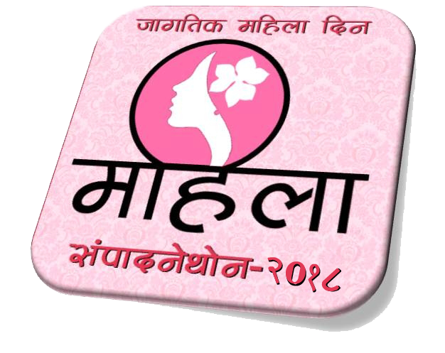 चित्र:Women-edithoan-18.png