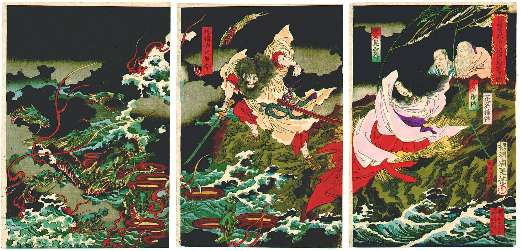 Depiction of Yamata-no-Orochi