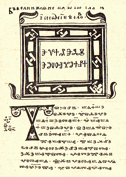 The first page of the Gospel of John from the Codex Zographensis