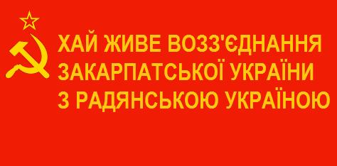 Закарпатська Україна (1944—1946) — Вікіпедія
