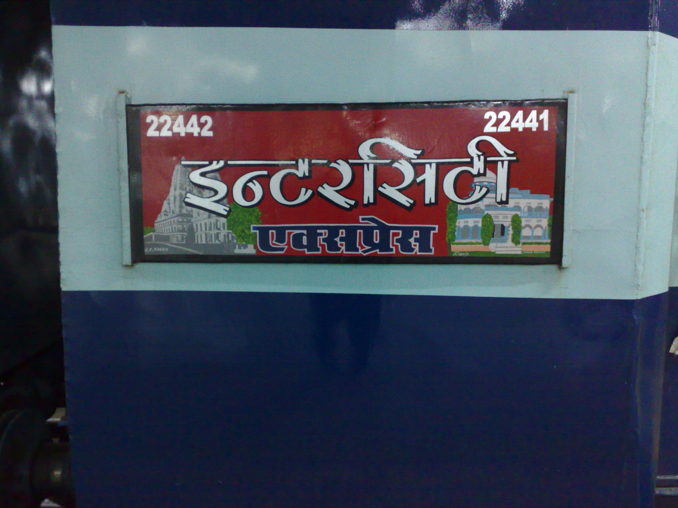 12241 Allahabad Intercity Express trainboard.jpg