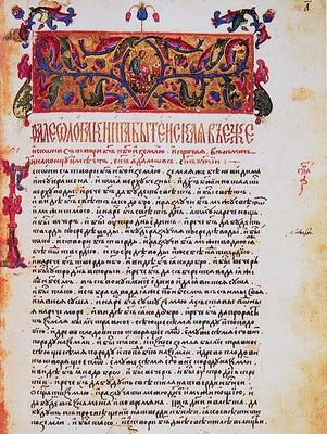 File:Bibile of Gennady.jpg