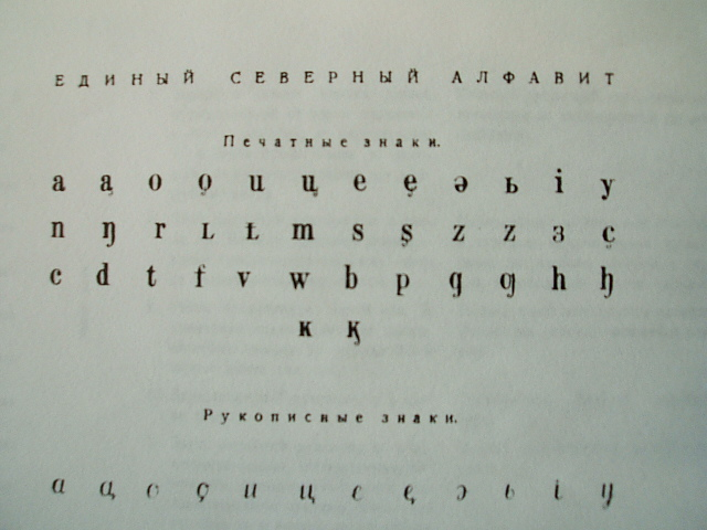 CommonNorthernAlphabet.JPG
