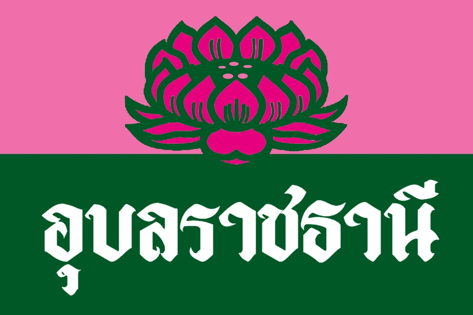 Fichier:Flag of Ubon Ratchathani Province.jpeg