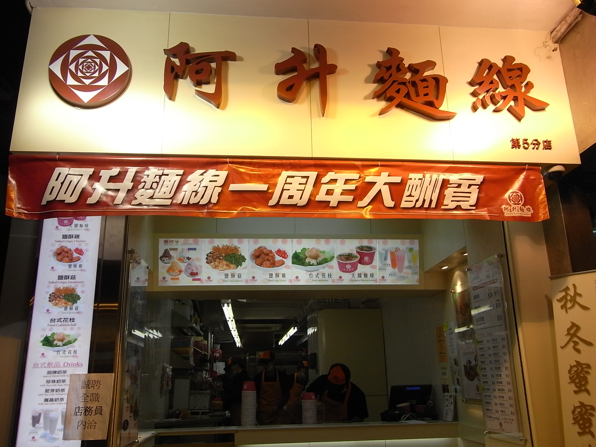 Chinese Noodle Shop Road Chinese Noodle Shop
