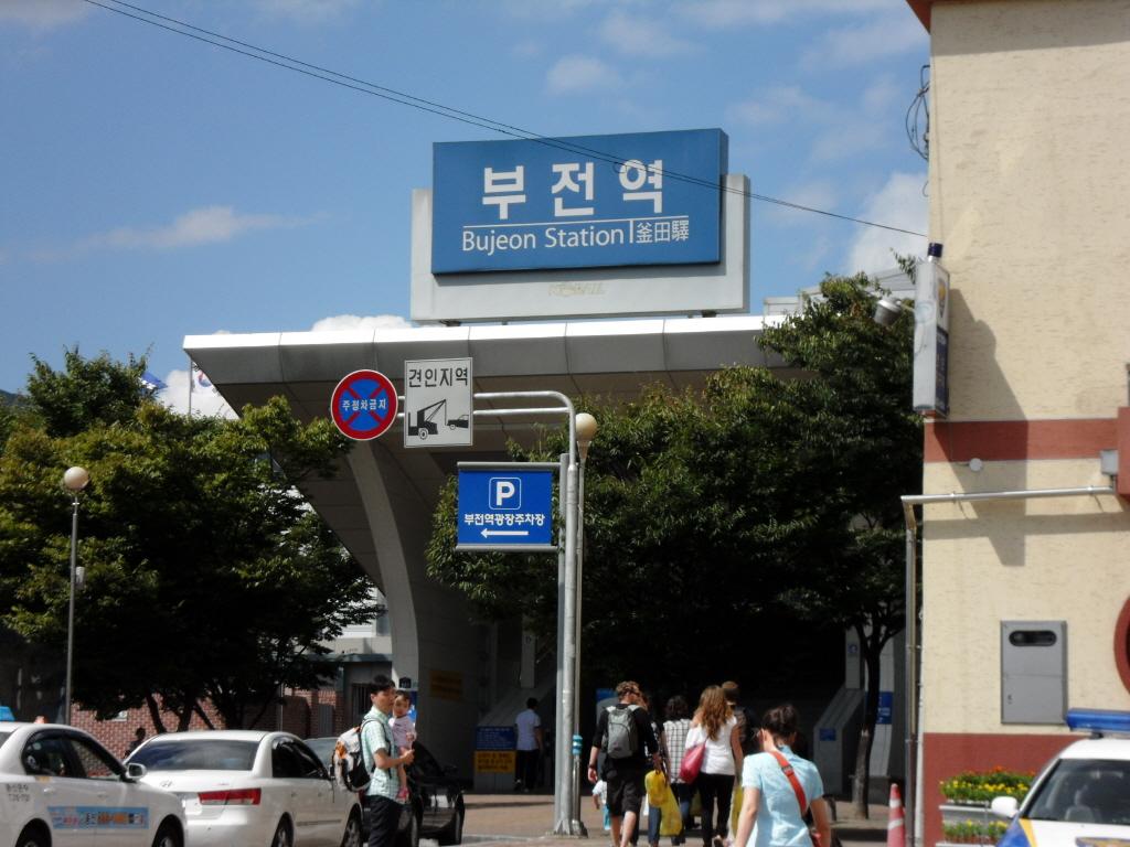 Korail Bujeon Station.jpg