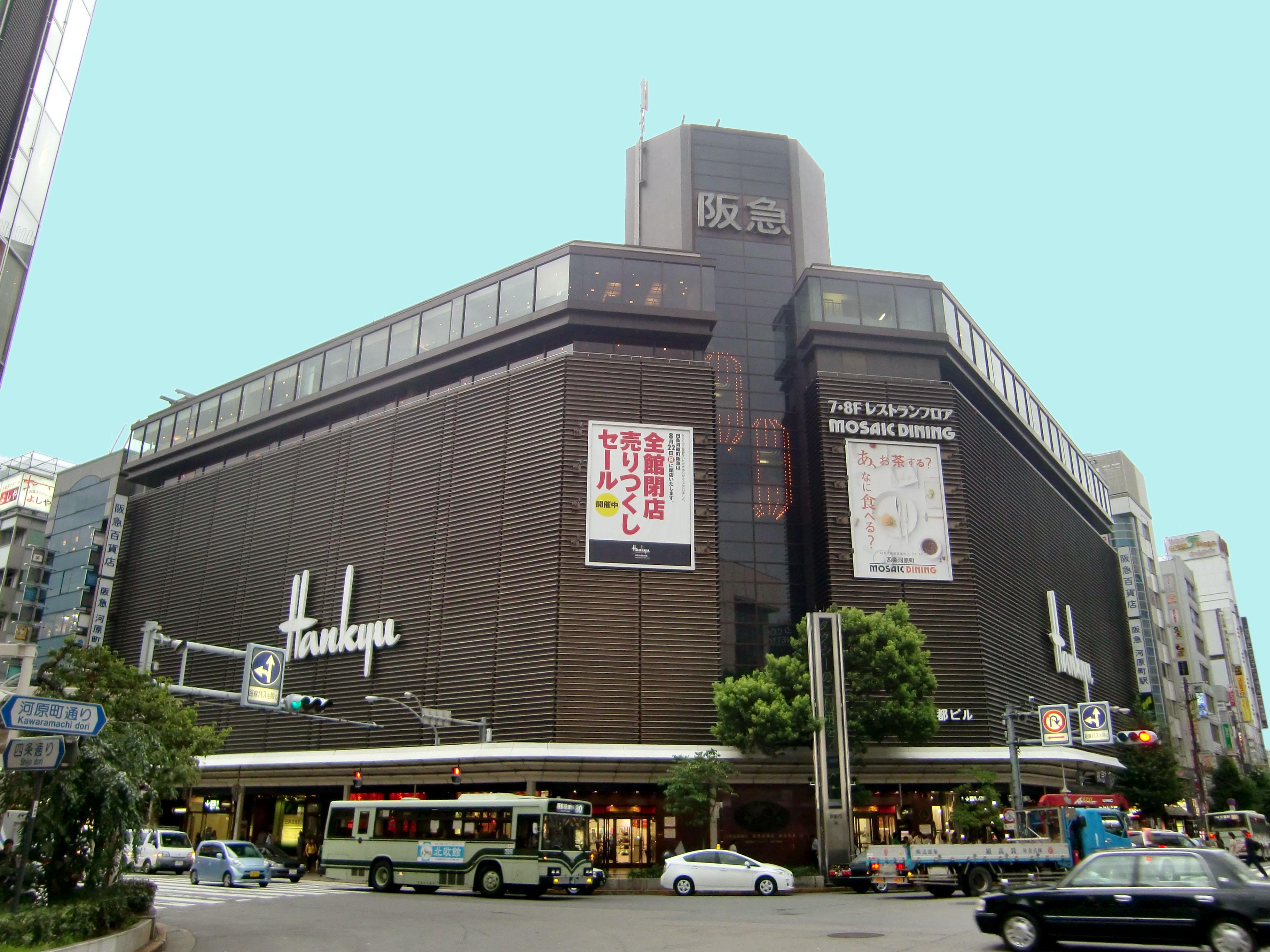 File:Shijo Kawaramachi Hankyu.JPG - Wikimedia Commons