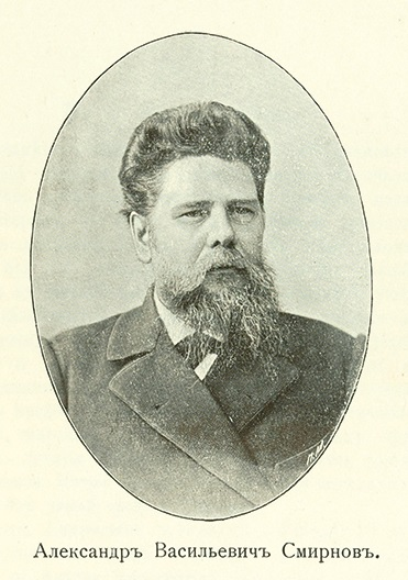 А.В.Смирнов