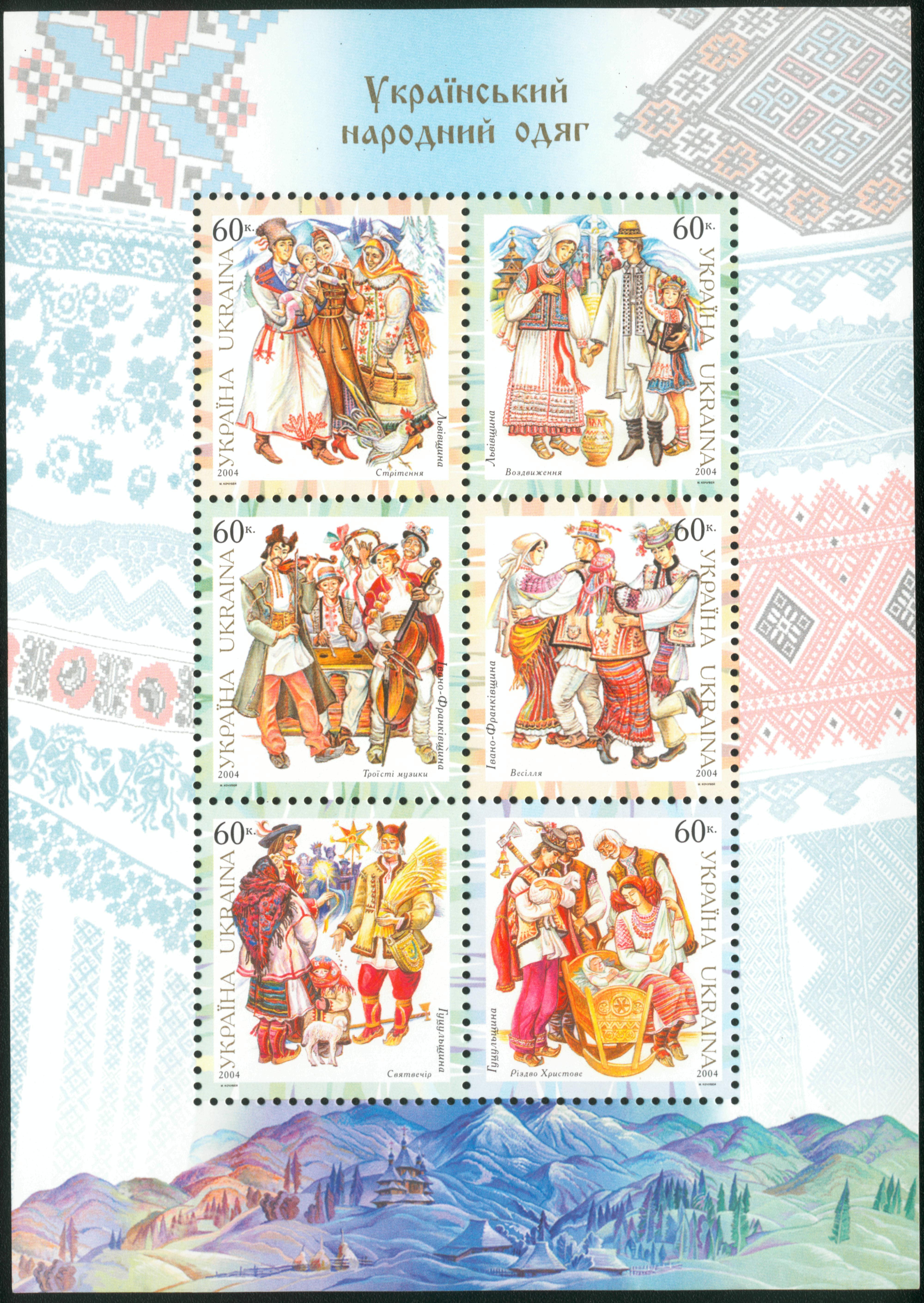 Ukrainian traditional clothing stamps 2004.jpg