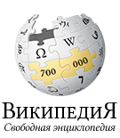 Wikipedia-logo-v2-ru-700k-articles.png