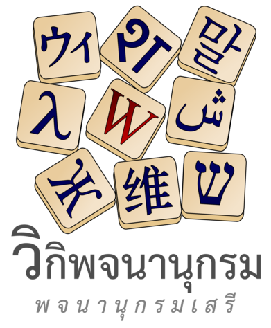 ไฟล์:Wiktionary-logo-th.png