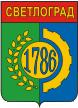 Coat of Arms of Svetlograd (Stavropol krai) (soviet).png