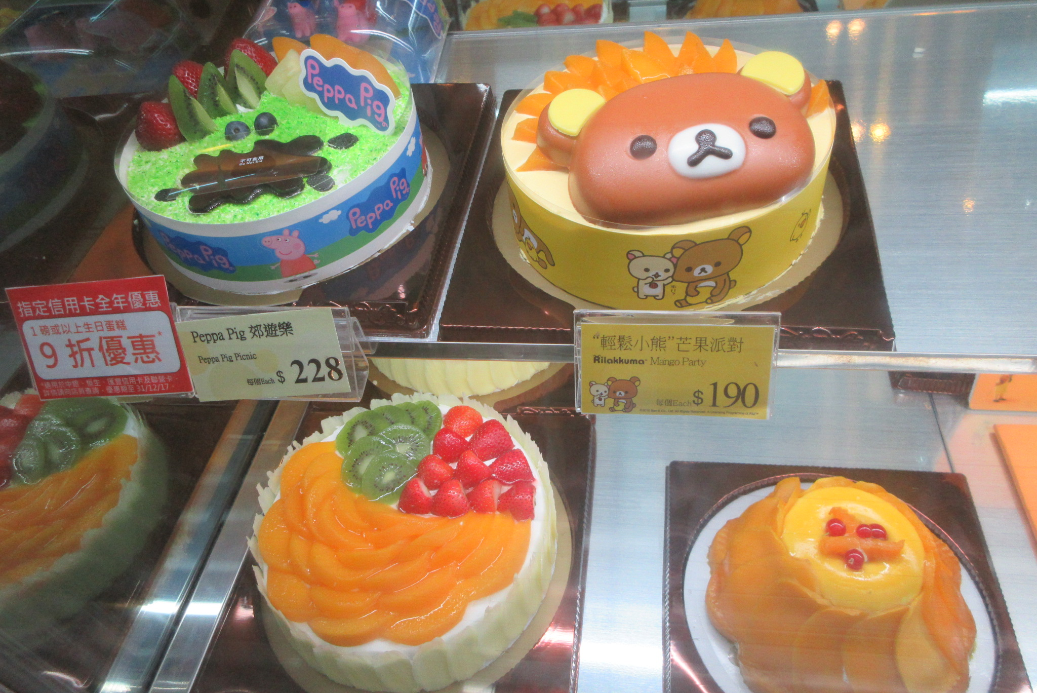 Filehk Yuen Long Saint Honore Cake Shop Food Display July