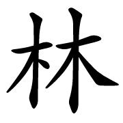 It-林.png