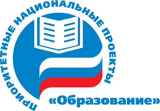 Картинки по запросу национальный проект образование
