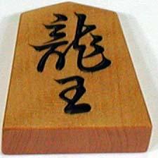 ?像:Shogi rook p.jpg