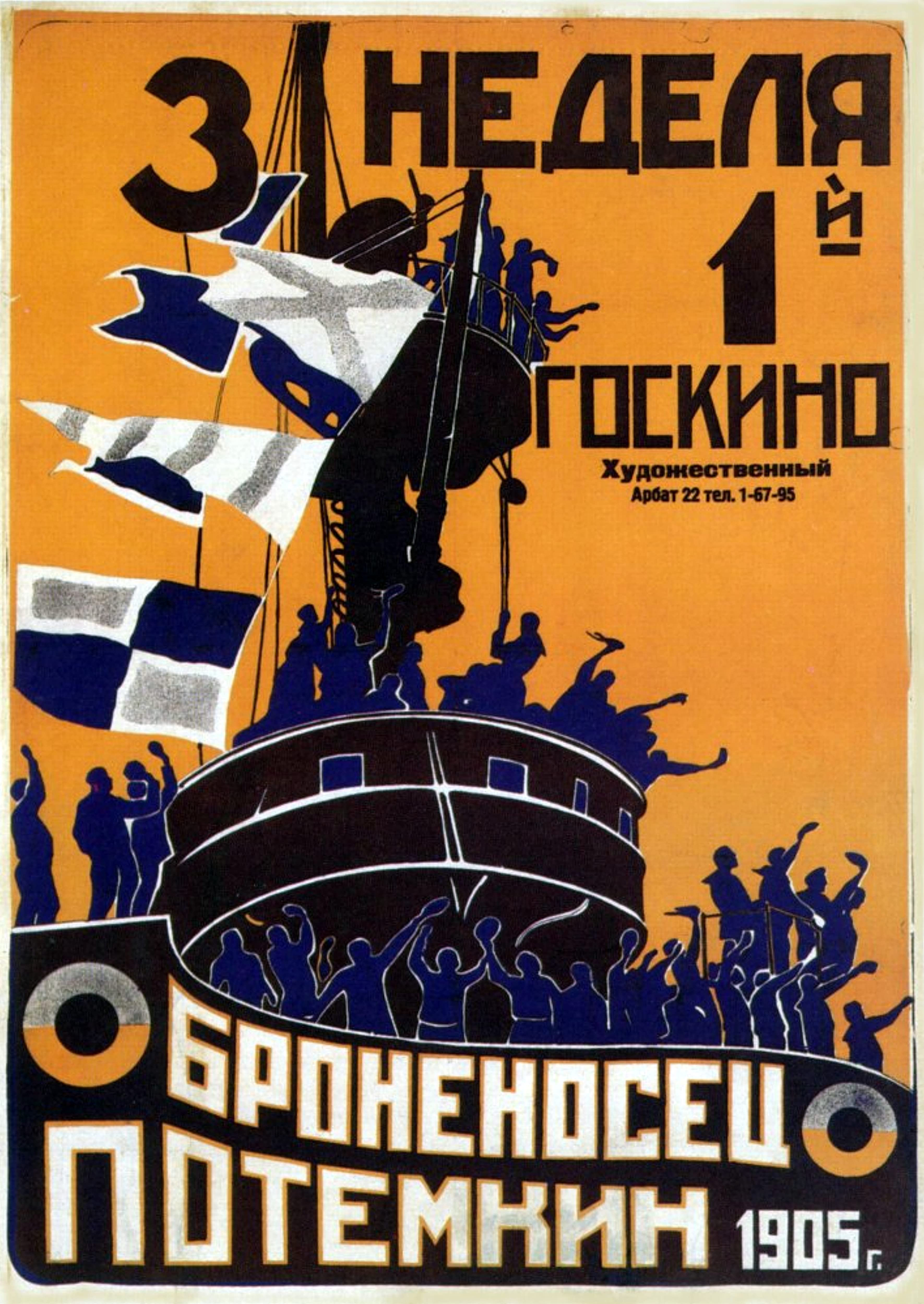 Battleship Potemkin (1925) movie poster