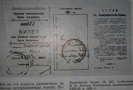 Партийный билет №527, начало 1920 года