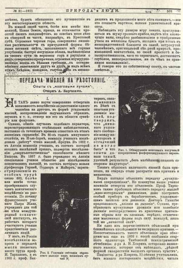 https://upload.wikimedia.org/wikipedia/commons/8/86/Alexandr_Barchenko_article_on_telepathy_scan_1911.jpg