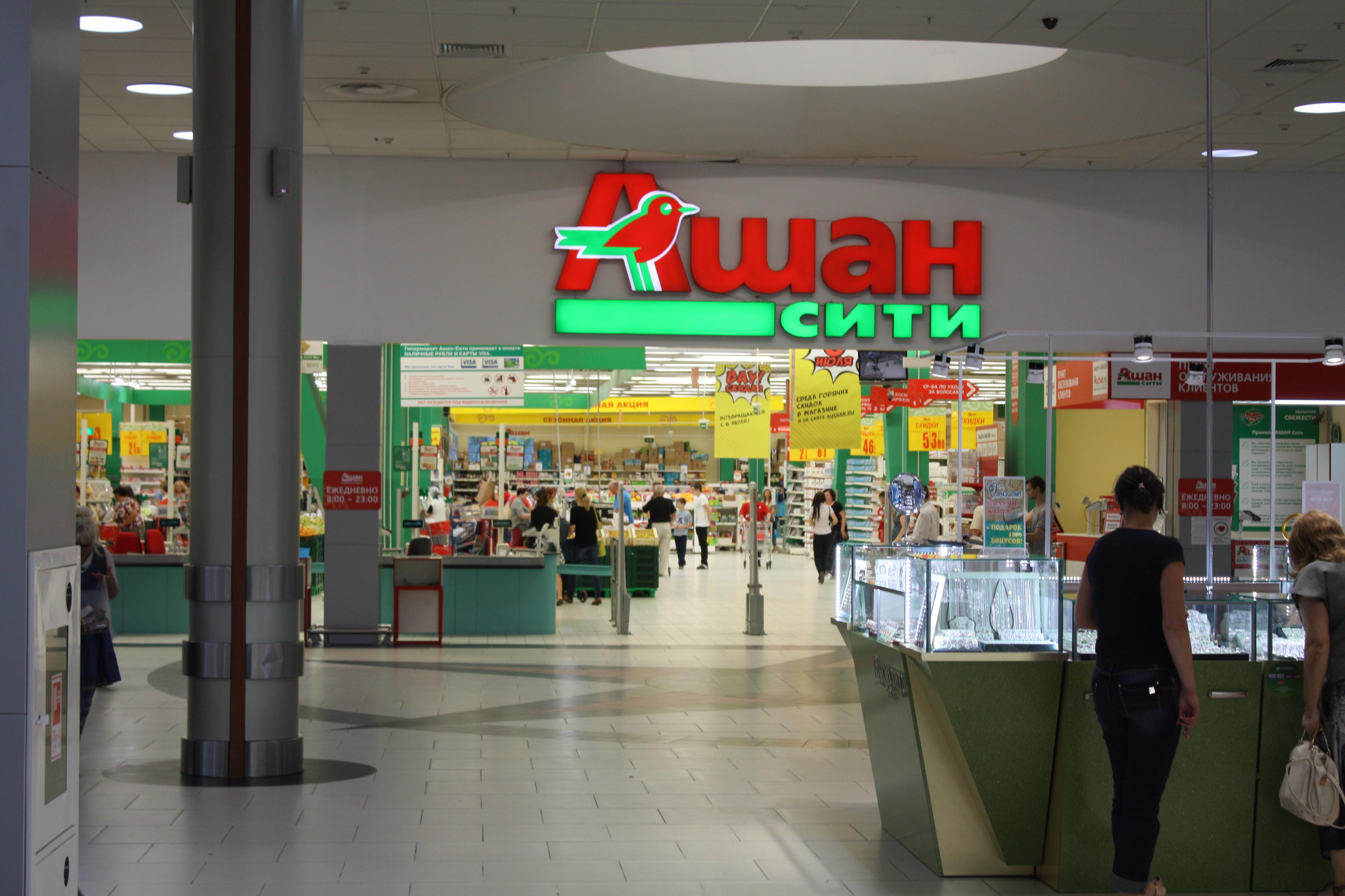 Carte Auchan Visa.File Auchan Novosibirsk 1 Jpg Wikimedia Commons
