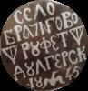 Bratsigovo Masonry Guild Seal.png