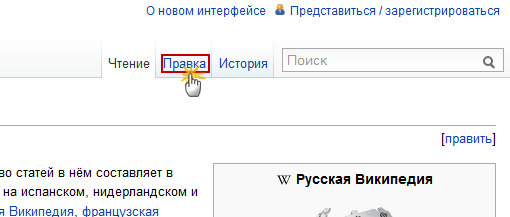 Файл:Edit-this-page-large ru.png