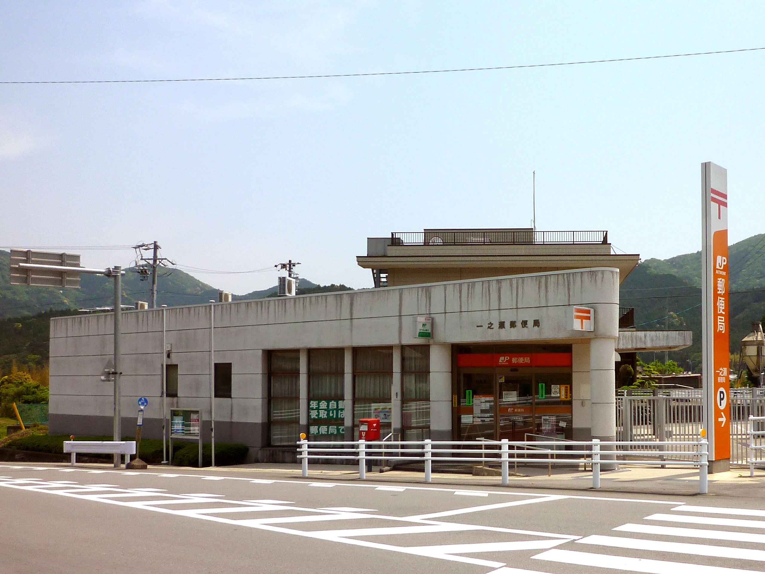 fileichinose post office mie japan 20090510jpg wikimedia commons